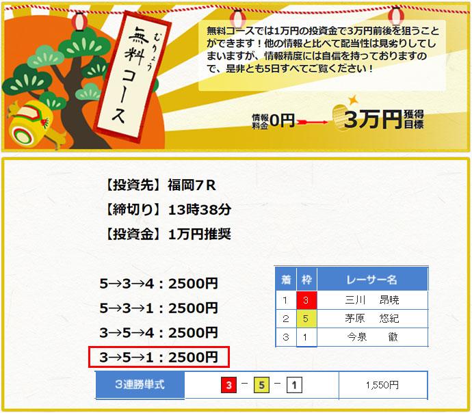 宝船2/27の無料情報