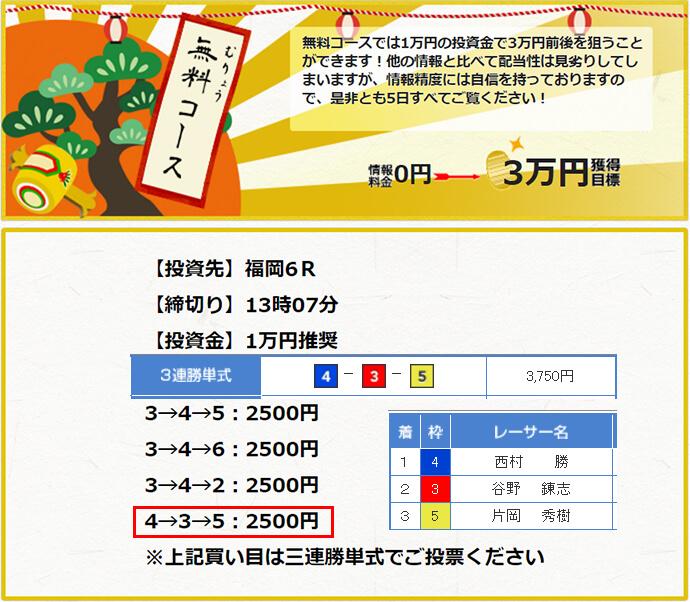 宝船5/12の無料情報
