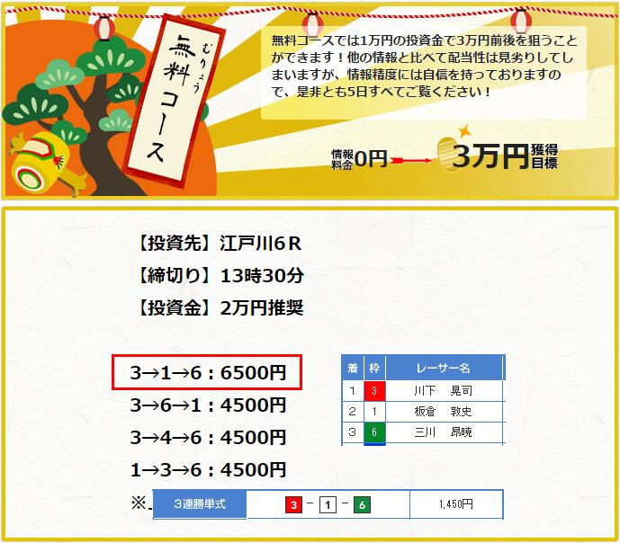 宝船6/14「の無料情報