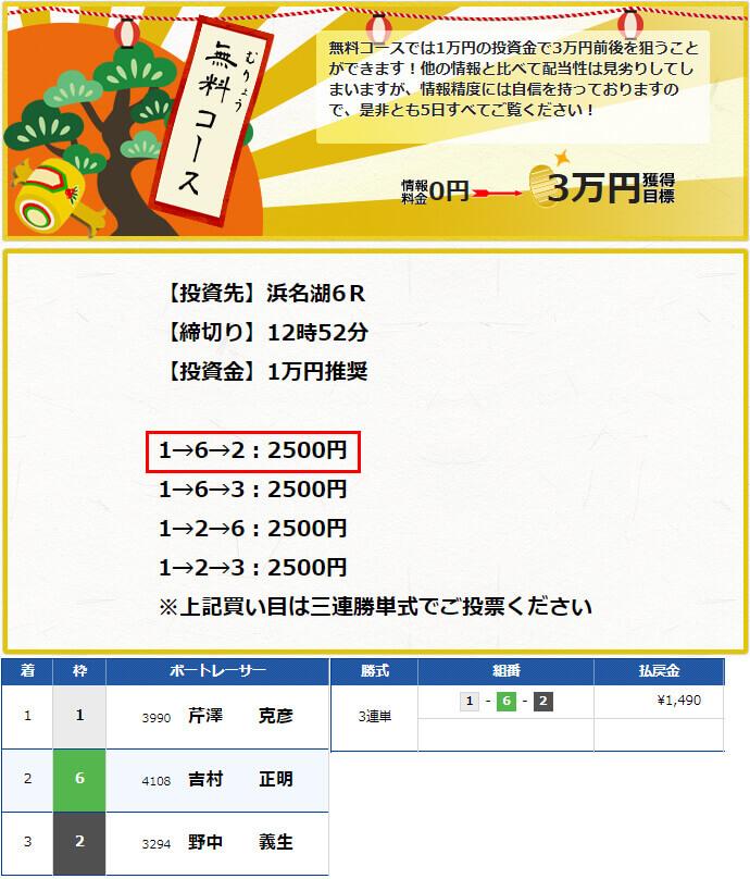 宝船11/27の無料情報