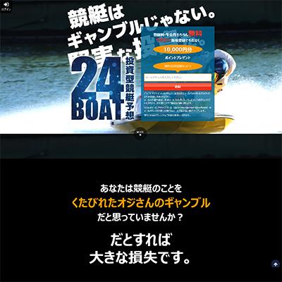 24boat