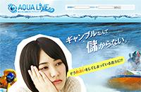 競艇予想サイト【AQUA LIVE】