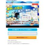 競艇予想サイト【VENUS BOAT】