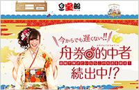 競艇予想サイト【宝船】