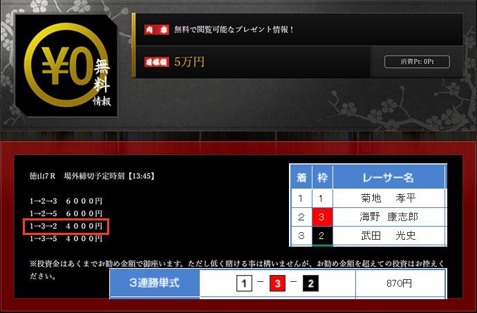 新舟組3/10の無料情報