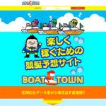 競艇予想サイト【BOAT TOWN】