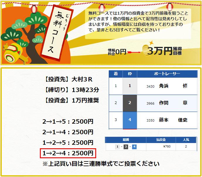 宝船8/21の無料情報