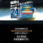 競艇予想サイト【24BOAT】