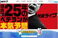 競艇予想サイト【競艇ライフ】