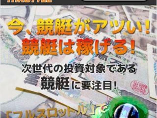競艇予想サイト【フルスロットル】