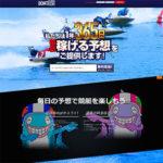 競艇予想サイト【BOAT365】