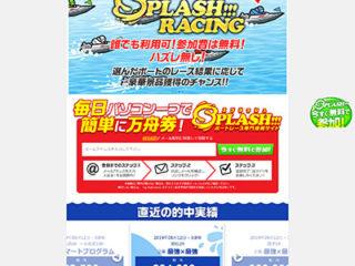競艇予想サイト【スプラッシュ】