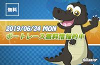 【初心者必見】2019/6/24競艇予想サイト的中紹介