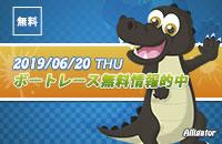 【初心者必見】2019/6/20競艇予想サイト的中紹介