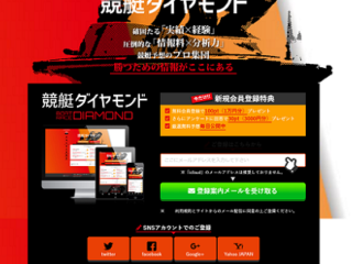 競艇予想サイト【競艇ダイヤモンド】を検証!