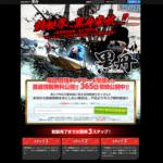 競艇予想サイト【黒船】の無料・有料情報を検証!