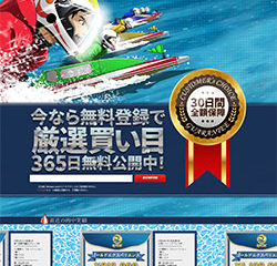 競艇予想サイト【RIDE(ライド)】を検証!