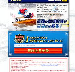 競艇予想サイト【スピード】を検証!