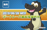 【初心者必見】2019/6/26競艇予想サイト的中紹介