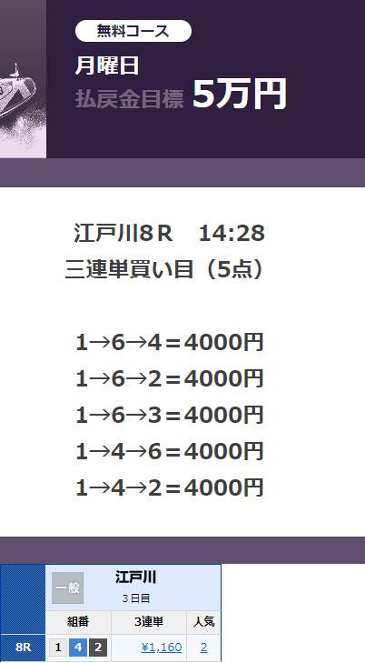 必勝モーターボート7/29の無料情報的中