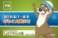 【競艇予想】G1びわこ大賞(2019年)※2日目更新