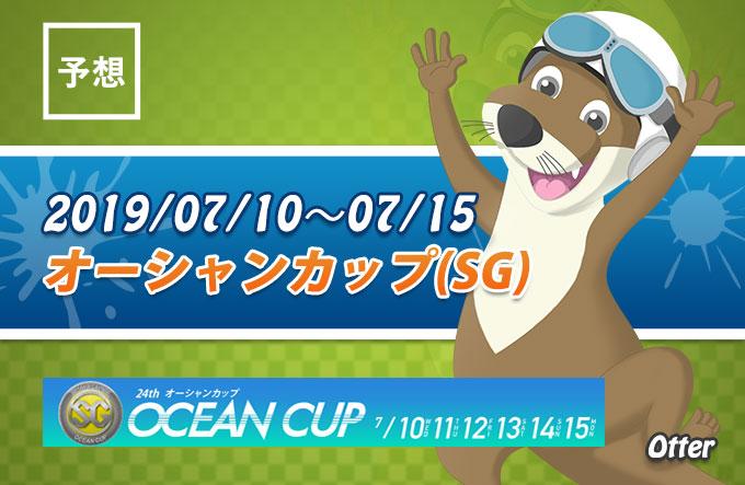 2019年SG第24回オーシャンカップ