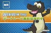 【初心者必見】2019/7/4競艇予想サイト的中紹介