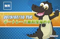 【初心者必見】2019/7/10競艇予想サイト的中紹介