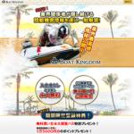 競艇予想サイト【BOAT-KINGDOM】を検証!