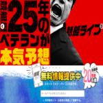 競艇予想サイト【競艇ライフ】を検証!
