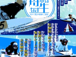 競艇予想サイト【舟生】を検証!