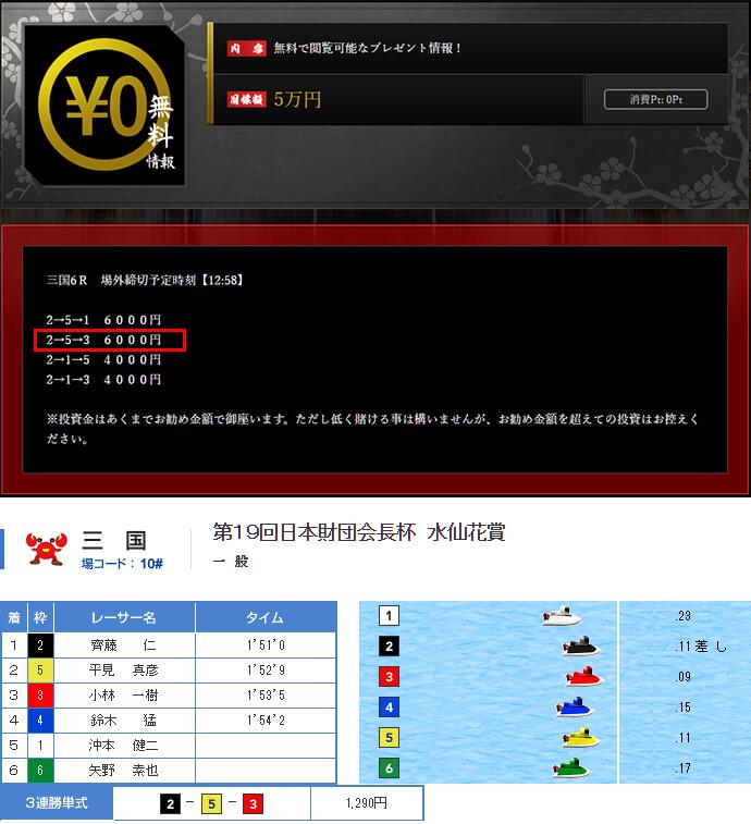 新舟組2/6の無料情報