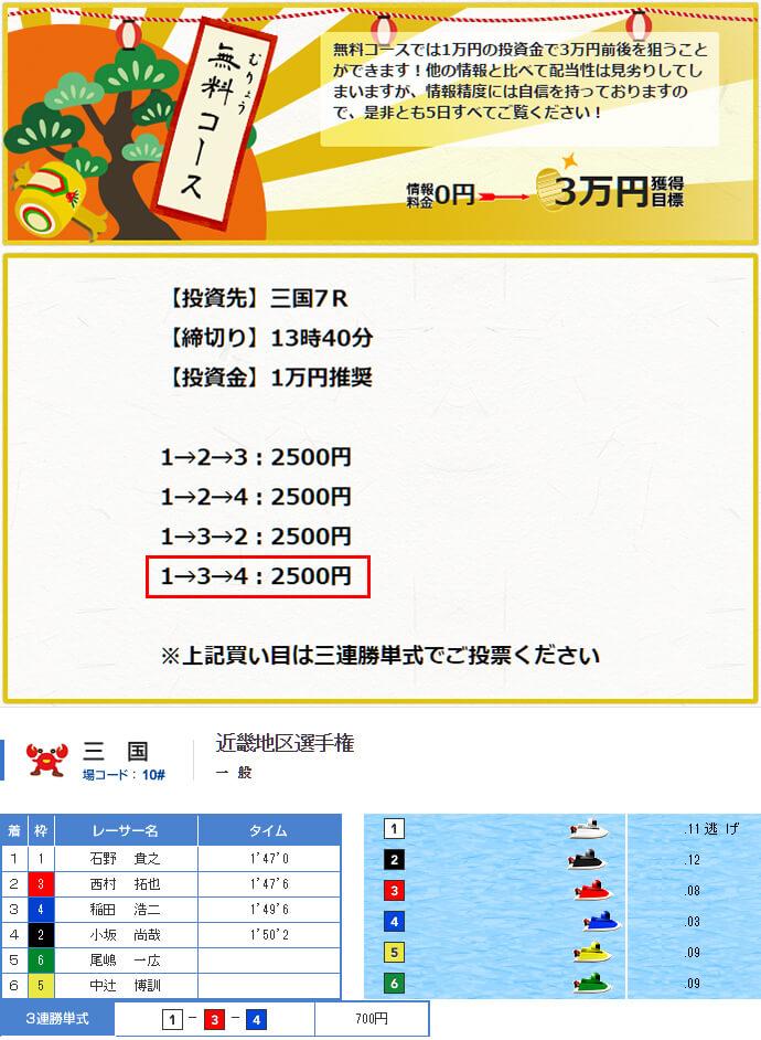 宝船2/15の無料情報