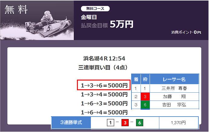 必勝モーターボート5/5の無料情報