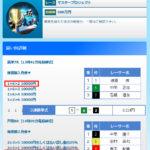12/11のボートレース有料情報的中紹介