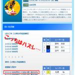2016平和島競艇予想【クイーンズクライマックス】本日の無料買い目!※4日目追記