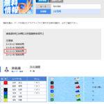2017/2/1の無料競艇予想的中紹介