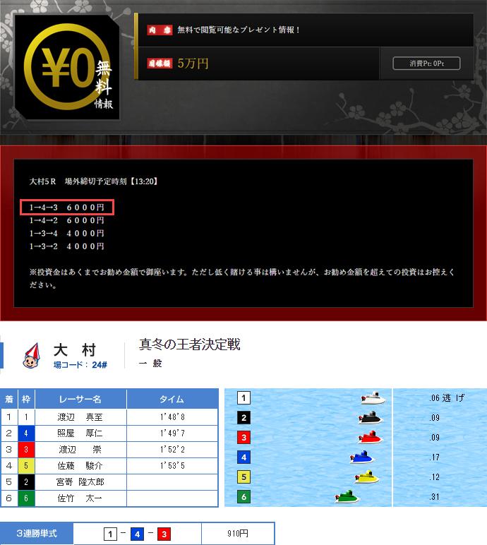 新舟組2/1の無料情報