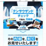 競艇予想サイト【ボートハック】