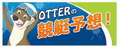 OTTERのSG&G1予想!