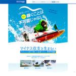 競艇予想サイト【ボートガイド】