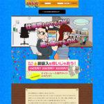 競艇予想サイト【ふなたび!】