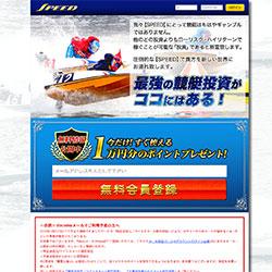競艇予想サイトスピード