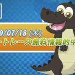 【初心者必見】2019/7/18競艇予想サイト的中まとめ