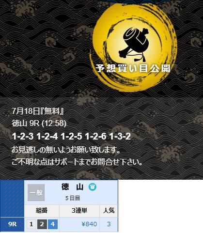 舟王7/18の無料情報的中