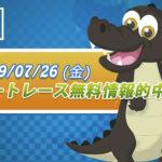 【初心者必見】2019/7/26競艇予想サイト的中紹介