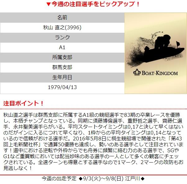 BOAT-KINGDOMの提供情報