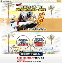 競艇予想サイトBOAT-KINGDOM