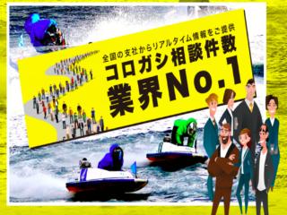 競艇予想サイト【行列のできる競艇相談所】を検証!
