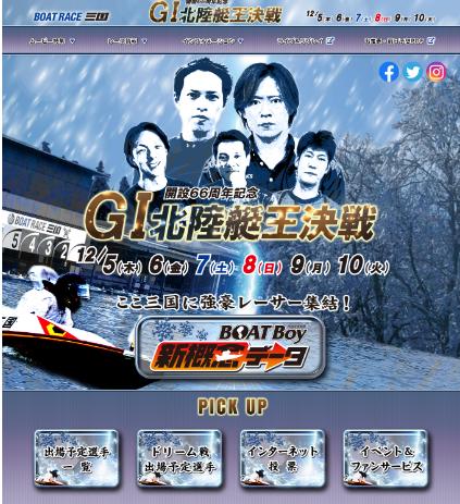2019年G1北陸艇王決戦